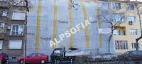 Топлоизолация на фасада, гр.София, ул.Доспат, 330м2 топлоизолация